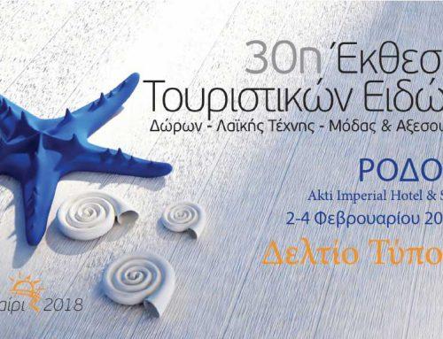 Έκθεση Τουριστικών ΕιδώνΔώρων – Λαϊκής Τέχνης – Μόδας & ΑξεσουάρΚΑΛΟΚΑΙΡΙ 2018 , ΡΟΔΟΣAKTI IMPERIAL HOTEL & SPA, Ixia2-4 Φεβρουαρίου 2018