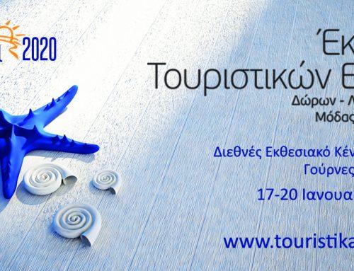 Έκθεση Τουριστικών Ειδών, Δώρων, Λαϊκής Τέχνης, Μόδας & Αξεσουάρ. Κρήτη. 17-20 Ιανουαρίου . Διεθνές Εκθεσιακό Κέντρο Κρήτης