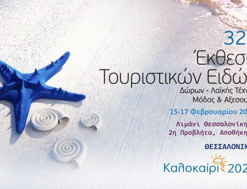 Έκθεση Τουριστικών Ειδών, Δώρων, Λαϊκής Τέχνης, Μόδας & Αξεσουάρ. ΘΕΣΣΑΛΟΝΙΚΗ 15-17 Φεβρουαρίου 2020 Λιμάνι Θεσσαλονίκης