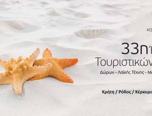 Καλοκαίρι 2021! 33η Έκθεση Τουριστικών Ειδών- Δώρων- Λαϊκής Τέχνης- Μόδας & Αξεσουάρ. Ημερομηνίες 2021